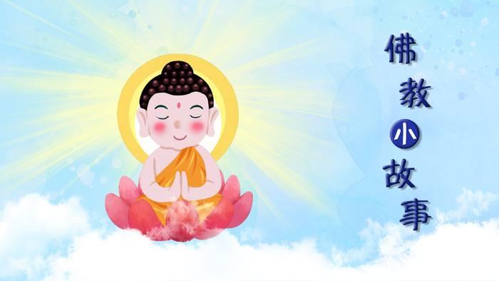 佛教小故事