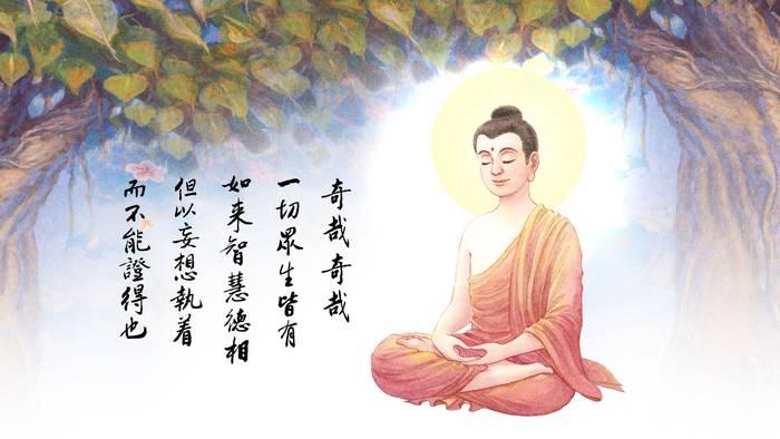 一切眾生 皆有佛性