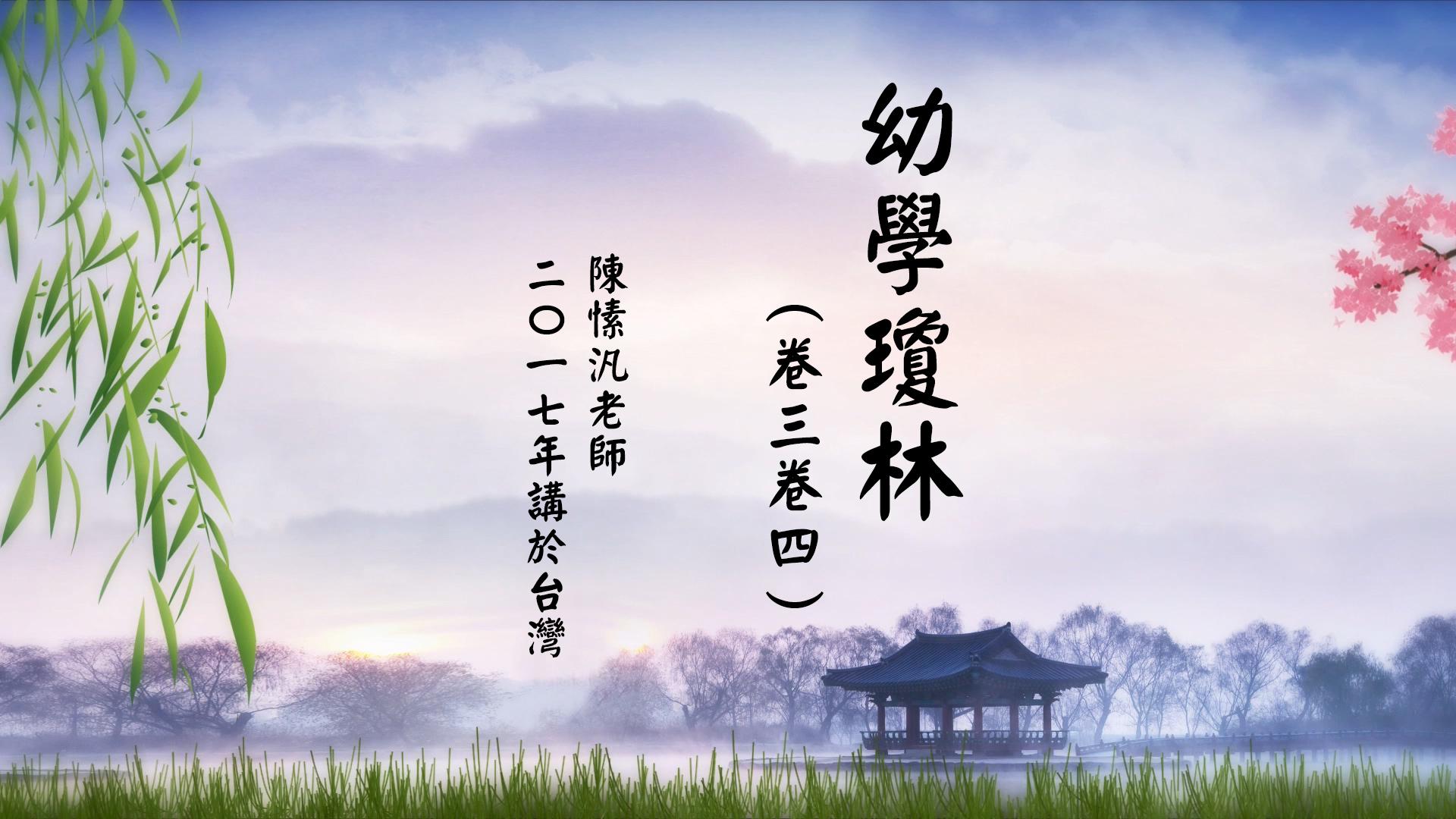 幼學瓊林-第25集